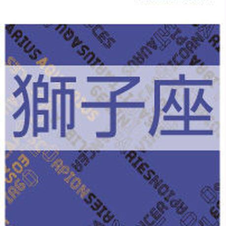 まーさの「2016年下半期占い帳」獅子座 電子書籍(PDF)