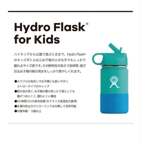 Hydro Flask kids Wide Mouth 12oz