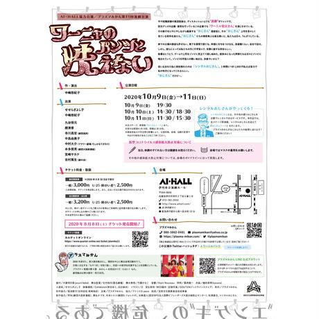 【上演DVD】プラズマみかん第11回演劇公演「ワーニャのパンツと洗えない」