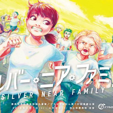 【上演DVD】プラズマみかん第10回演劇公演「シルバー・ニア・ファミリー」