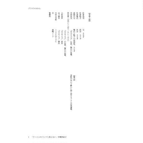 【上演台本】プラズマみかん第11回演劇公演「ワーニャのパンツと洗えない」