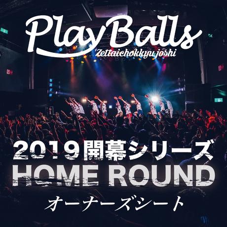 2019開幕シリーズHOME ROUND【Dシート 6月】