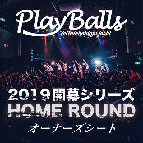 2019開幕シリーズHOME ROUND【Cシート 6月】