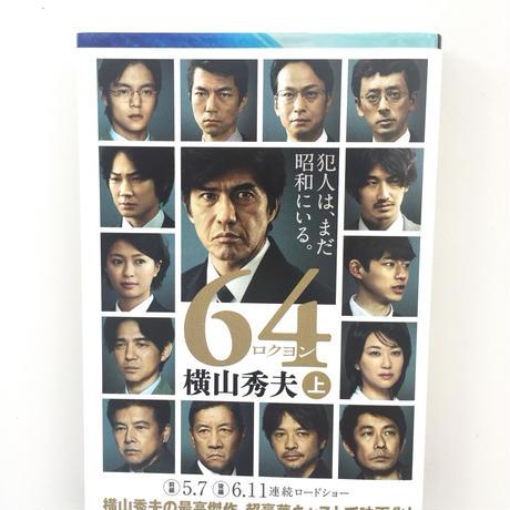 白井一幸の愛読本「64上」:ナイストライチャリティー