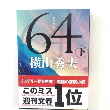 白井一幸の愛読本「64下」:ナイストライチャリティー