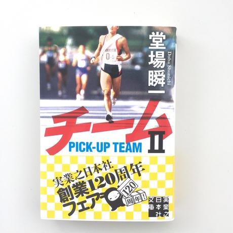 白井一幸の愛読本「ヒート2」:ナイストライチャリティー