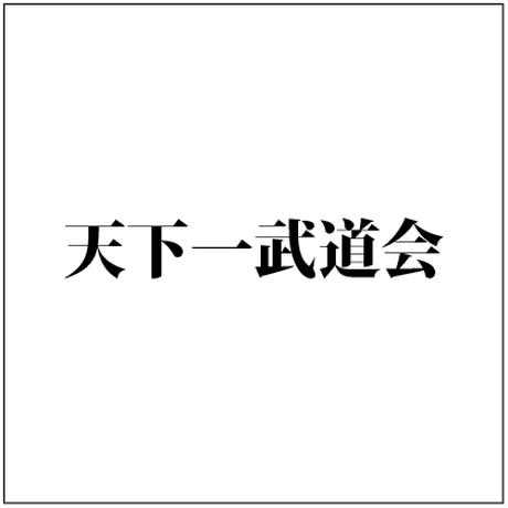 天下一武道会!/THE LEAPS