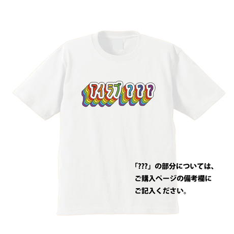 Show Your Love 2019「アイ ラブ ???」. 半袖 Tシャツ/白