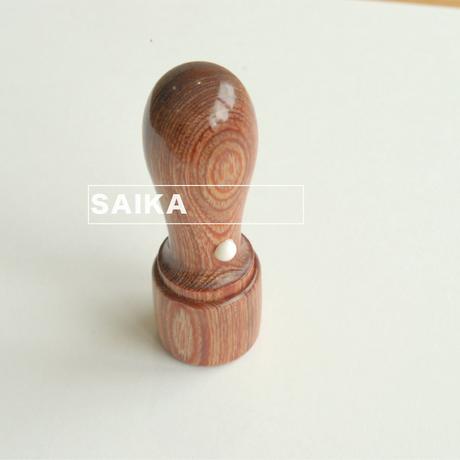 SAIKA天丸(16.5mm)オリジナル巾着付き