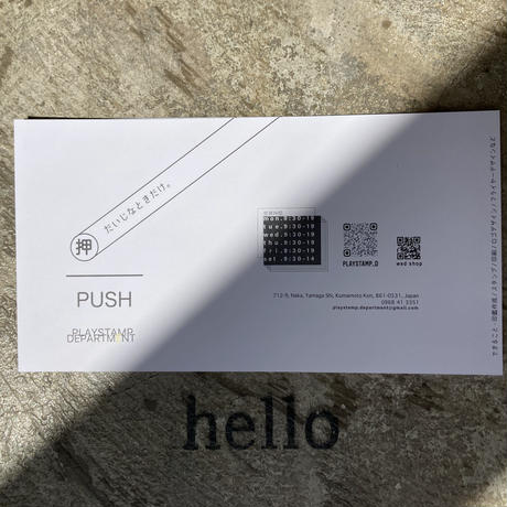 アレのアレ風ショップカード5枚(無料)