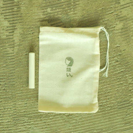 オリジナル巾着付き(嫌い) ラクト10mm 認印