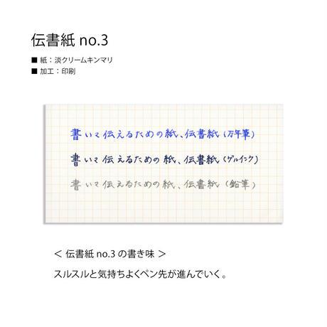 伝書紙 no.3
