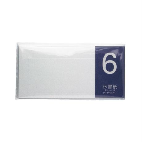 伝書紙 no.6