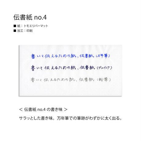 伝書紙 no.4