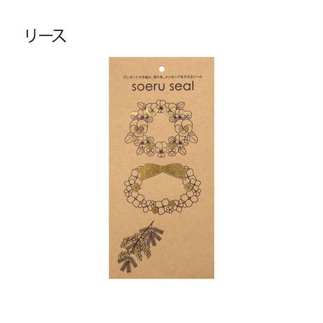 soeru seal(そえるシール)