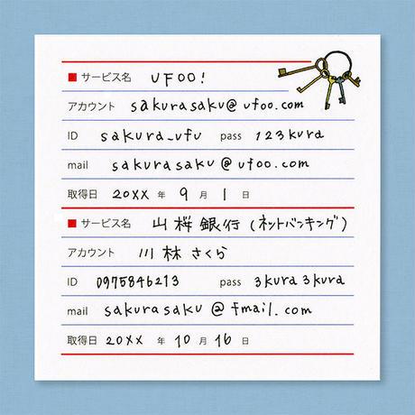 memoroku カード パスワード管理