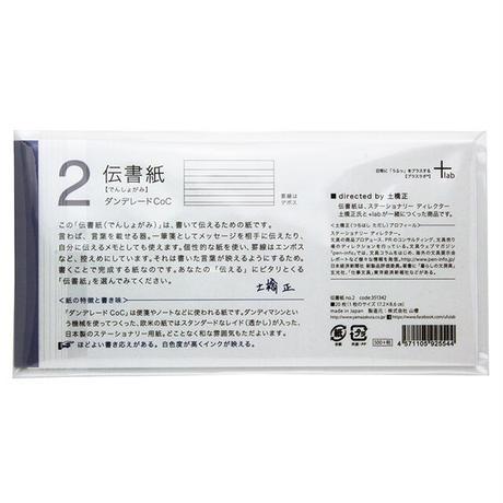 伝書紙 no.2