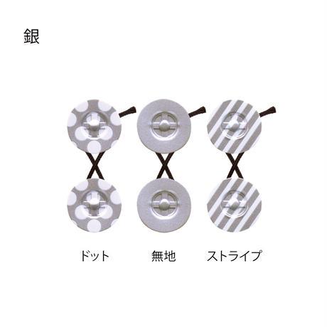 chiisai tack(ちいさいタック)金・銀