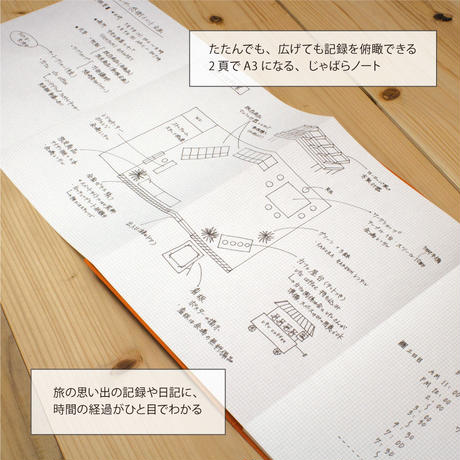 accordion note(アコーディオンノート) A4