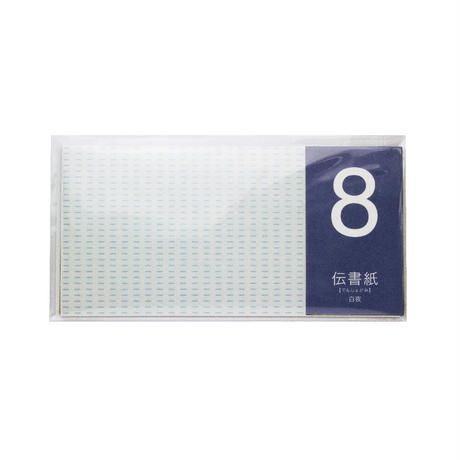 伝書紙 no.8