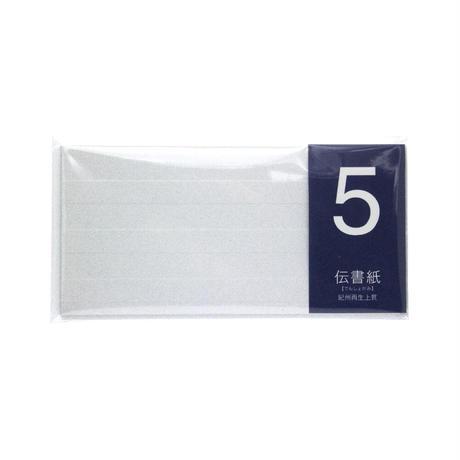 伝書紙 no.5