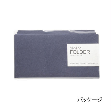 densho FOLDER(伝書フォルダー)