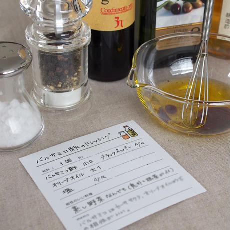 memoroku カード ドレッシング