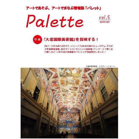 『パレット』5号