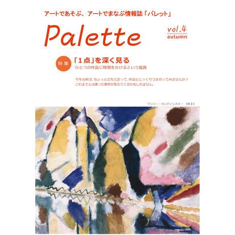『パレット』4号