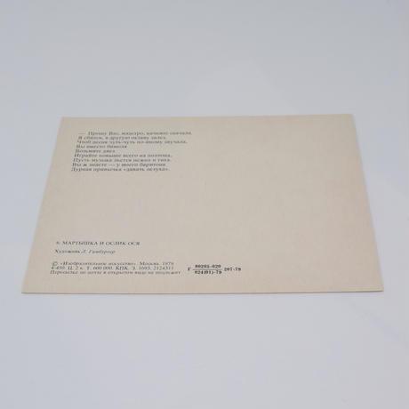 旧ソ連  ポストカード L.Gamburger 1979年⑦