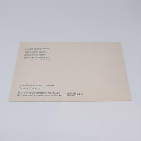 旧ソ連  ポストカード L.Gamburger 1979年 No.14