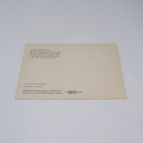 旧ソ連  ポストカード L.Gamburger 1979年①