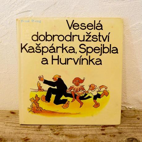 チェコ 本「Vesela dobrodruzstvi Kasparka, Spejbla a Hurvinka」1968年