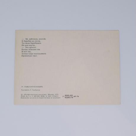旧ソ連  ポストカード L.Gamburger 1979年⑨
