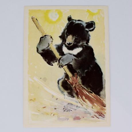旧ソ連  ポストカード L.Gamburger 1979年 No.13