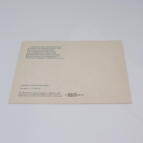旧ソ連  ポストカード L.Gamburger 1979年 No.12