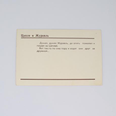 旧ソ連「アオサギとツル」 ポストカード 1982年 No.14