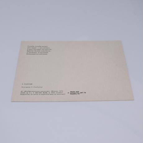 旧ソ連  ポストカード L.Gamburger 1979年③