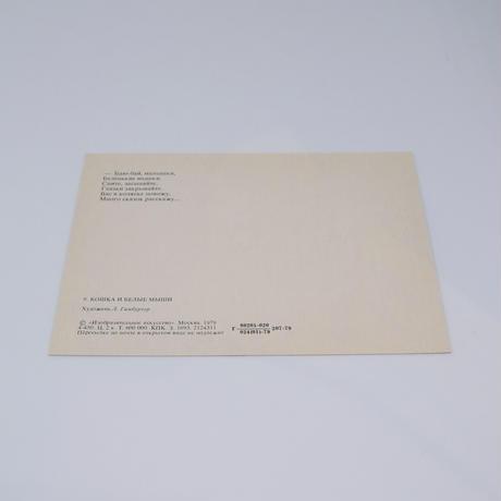 旧ソ連  ポストカード L.Gamburger 1979年④