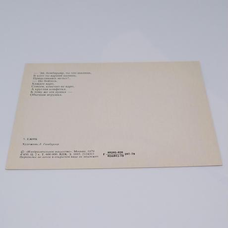 旧ソ連  ポストカード L.Gamburger 1979年 No.11