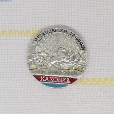 旧ソ連 バッジ 500円①