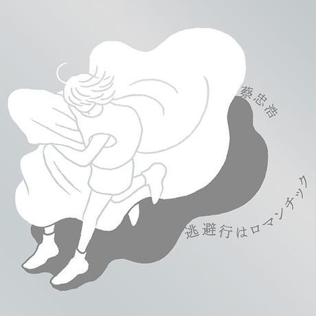 蔡忠浩 / 【CD】逃避行はロマンチック