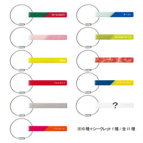 KANA-BOON / KANA-BOONのミュージックカラーキーホルダー