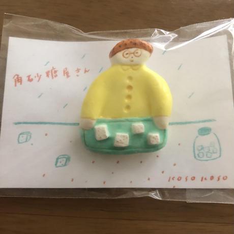 kosokoso  角砂糖さんブローチ