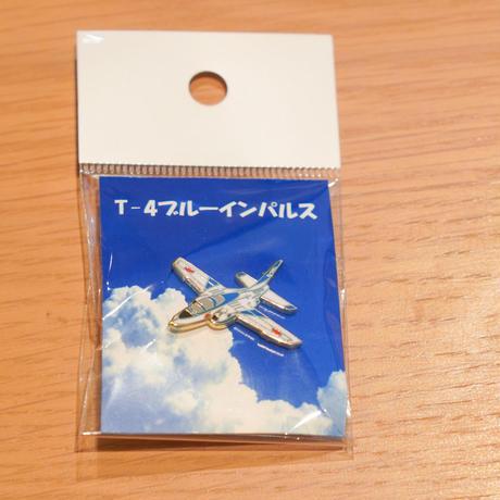 ピンバッジ 各種歴代ブルーインパルス(T-86、T-2、T-4)