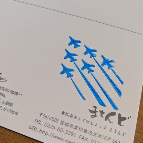 ブルーインパルス ゴム印(6機)