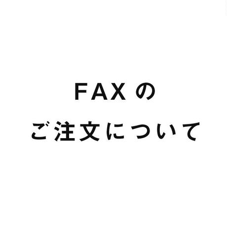 FAXでのご注文について
