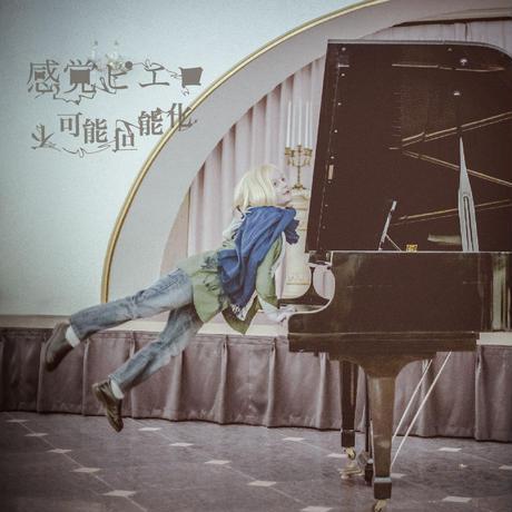 不可能可能化 <CD / 8曲収録>【感覚ピエロ】