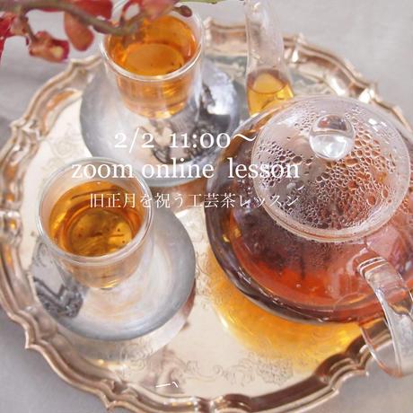 【zoomオンラインレッスン】2/2 旧正月を祝う工芸茶