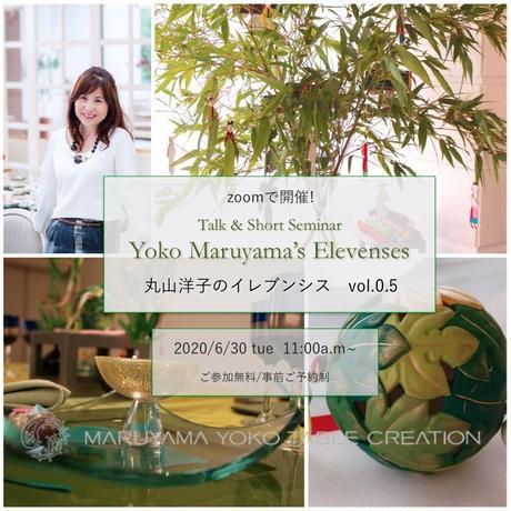 【zoomでオンラインレッスン】6/30 丸山洋子のイレブンジス vol.0.5 〜七夕〜